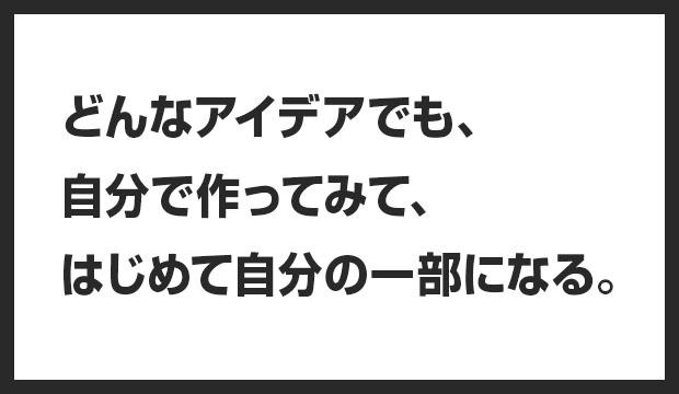 アイデア会06