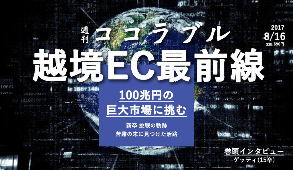 cross_commerce