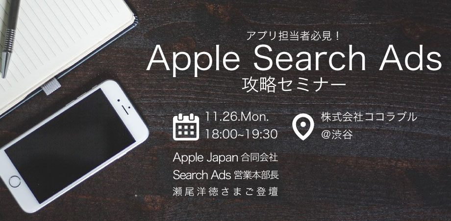 search-ads-hiragino