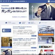 情報サイト「SNS広告研究所」
