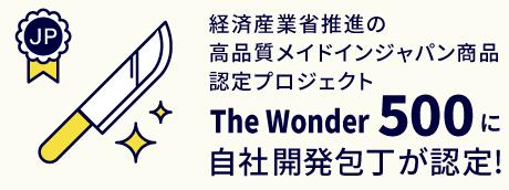 経済産業省推進の高品質メイドインジャパン商品認定プロジェクトTheWonder500に自社開発包丁が認定!