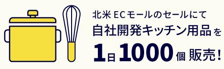 北米ECモールのセールにて自社開発キッチン用品を1日1000個販売!
