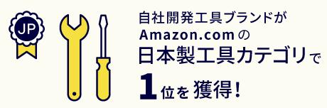 自社開発工具ブランドがAmazon.comの日本製工具カテゴリで1位を獲得!