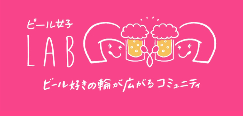 ビール女子:ビール好きの輪が広がるコミュニティ