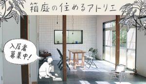 箱庭編集部さんプロデュースのシェアハウス「箱庭の住めるアトリエ」内装完成!