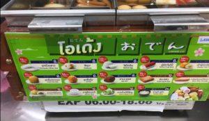 あなたはいくつ思い浮かべられますか?タイで見つけた意外な日本の商品ベスト5!