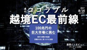 グローバルビジネス最前線!<br>越境コマース事業部とは?【前編】