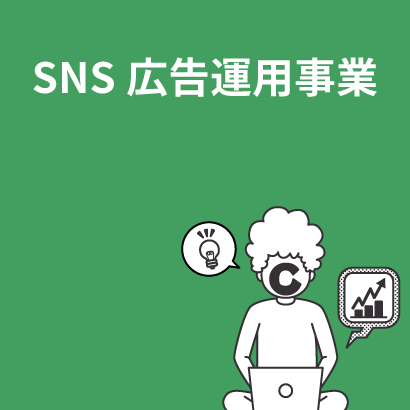 SNS広告運用事業