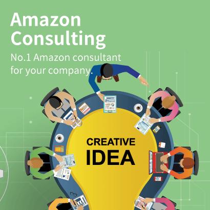 Amazonコンサルティング事業