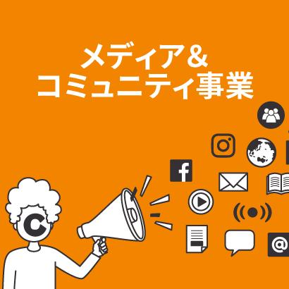 メディア&コミュニティ事業