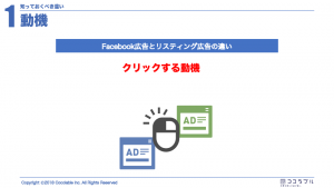【決定版!】何が違う!?今更聞けないFacebook広告とリスティングの違い解説