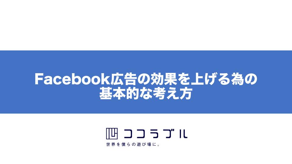 【Facebook広告のプロ直伝!】効果を上げるための基本的な考え方とは!?