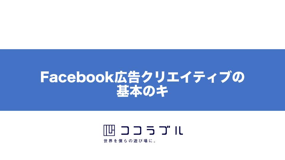 【CVR最大2.1倍増!】効果を出すFacebook広告クリエイティブの基本のキ