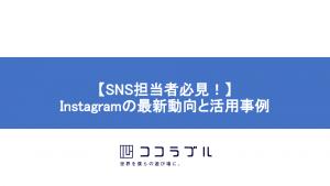 【SNS担当者必見!】Instagramの最新動向と活用事例