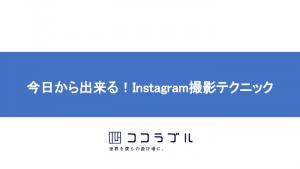 今日から出来る!Instagram撮影テクニック