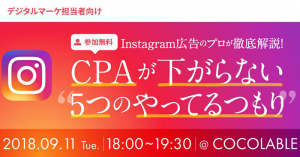 """【参加無料】Instagram広告のプロが徹底解説!CPAが下がらない""""5つのやってるつもり"""""""