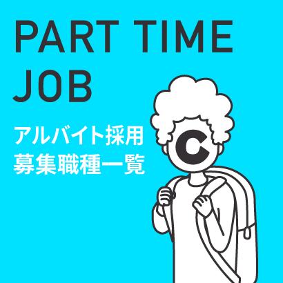 アルバイト採用募集職種一覧