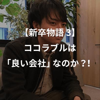 【新卒物語3】ココラブルは「良い会社」なのか?!