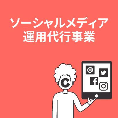 ソーシャルメディア運用代行事業